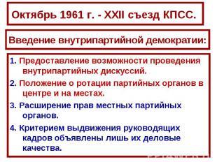 Октябрь 1961 г. - ХХII съезд КПСС. Введение внутрипартийной демократии:1. Предос