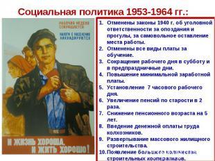 Социальная политика 1953-1964 гг.:Отменены законы 1940 г. об уголовной ответстве