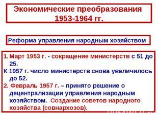 Экономические преобразования 1953-1964 гг.Реформа управления народным хозяйством