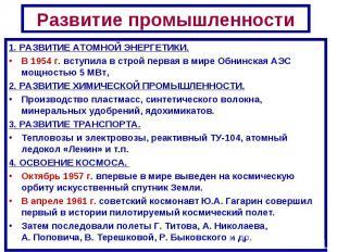 Развитие промышленности1. РАЗВИТИЕ АТОМНОЙ ЭНЕРГЕТИКИ. В 1954г. вступила в стро