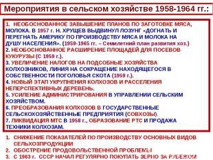 Мероприятия в сельском хозяйстве 1958-1964 гг.:НЕОБОСНОВАННОЕ ЗАВЫШЕНИЕ ПЛАНОВ П