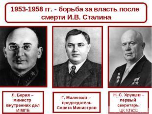 1953-1958 гг. - борьба за власть после смерти И.В. СталинаЛ. Берия – министр вну