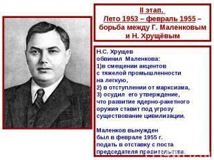 II этап. Лето 1953 – февраль 1955 – борьба между Г. Маленковым и Н. ХрущёвымН.С.