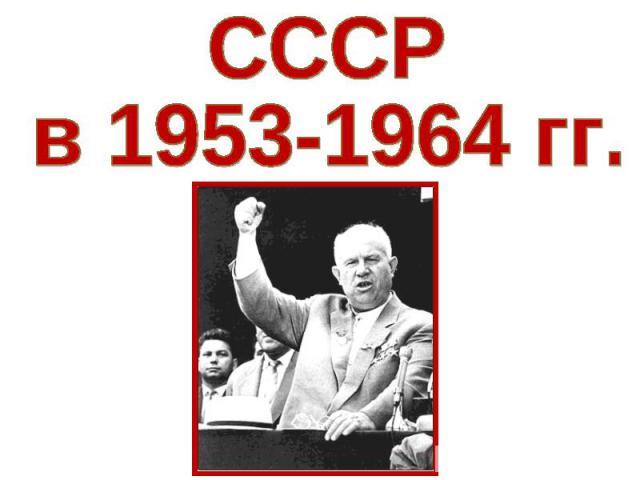 СССР в 1953-1964 гг