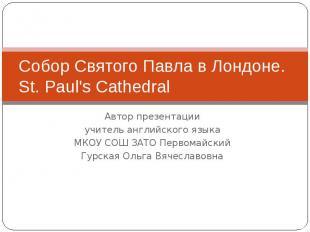 Собор Святого Павла в Лондоне. St. Paul's Cathedral Автор презентации учитель ан