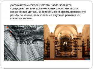 Достоинством собора Святого Павла являются совершенство всех архитектурных форм,