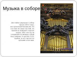 Музыка в собореДостойно украшает собор орган 1872 года, построенный Уиллисом. Он