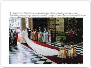 В соборе Святого Павла в Лондоне проходили важнейшие государственные церемонии: