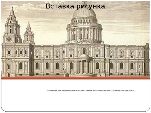 Если осматривать собор снаружи, то поражаешься прежде всего его длине — почти 180 метров! Внутри собора высота от пола до верхнего купола — 68 метров, высота собора с крестом — 111 метров.