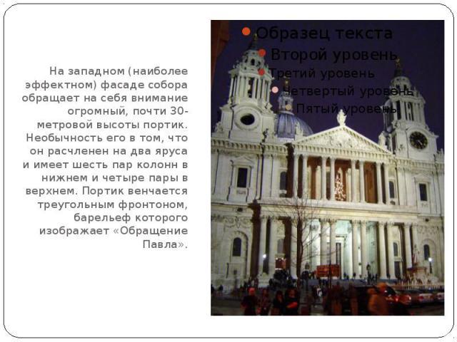 На западном (наиболее эффектном) фасаде собора обращает на себя внимание огромный, почти 30-метровой высоты портик. Необычность его в том, что он расчленен на два яруса и имеет шесть пар колонн в нижнем и четыре пары в верхнем. Портик венчается треу…