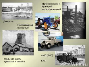 Магнитогорский и Кузнецкий металлургическийСталинградский тракторныйУгольные шах