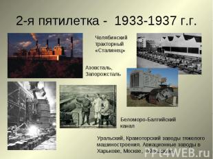 2-я пятилетка - 1933-1937 г.г.Челябинский тракторный «Сталинец»Азовсталь, Запоро