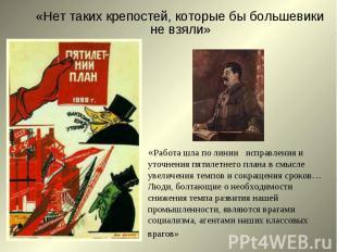 «Нет таких крепостей, которые бы большевики не взяли»«Работа шла по линии исправ