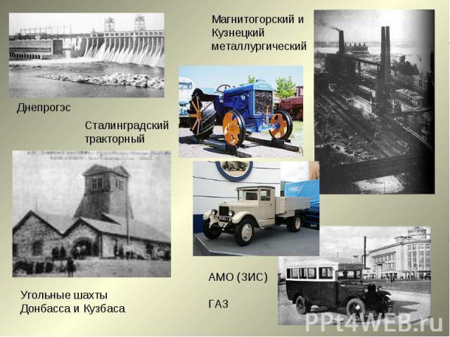 Магнитогорский и Кузнецкий металлургическийСталинградский тракторныйУгольные шахты Донбасса и Кузбаса