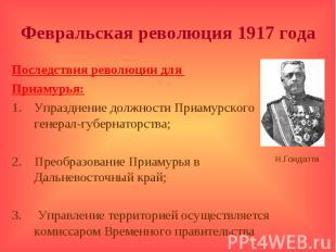 Февральская революция 1917 годаПоследствия революции для Приамурья:Упразднение д