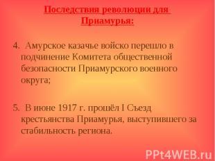 Последствия революции для Приамурья:4. Амурское казачье войско перешло в подчине
