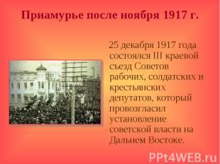 Приамурье после ноября 1917 г. 25 декабря 1917 года состоялся III краевой съезд