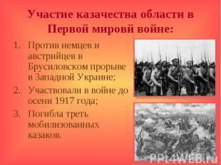 Участие казачества области в Первой мировй войне:Против немцев и австрийцев в Бр