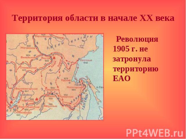 Территория области в начале ХХ века Революция 1905 г. не затронула территорию ЕАО