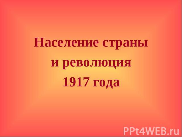 Население страны и революция 1917 года