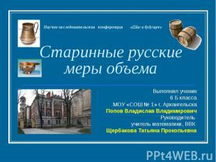 Научно-исследовательская конференция «Шаг в будущее» Старинные русские меры объе