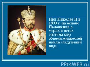 При Николае II в 1899 г. на основе Положения о мерах и весах система мер объема