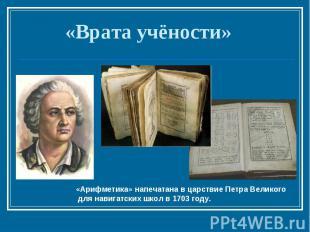 «Врата учёности» «Арифметика» напечатана в царствие Петра Великого для навигатск