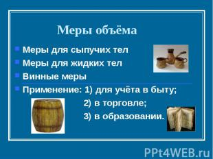 Меры объёмаМеры для сыпучих телМеры для жидких телВинные мерыПрименение: 1) для