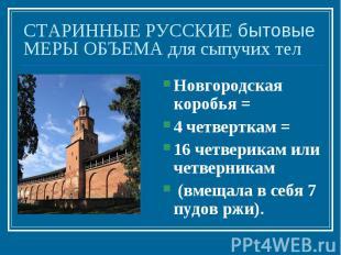 СТАРИННЫЕ РУССКИЕ бытовые МЕРЫ ОБЪЕМА для сыпучих телНовгородская коробья = 4 че