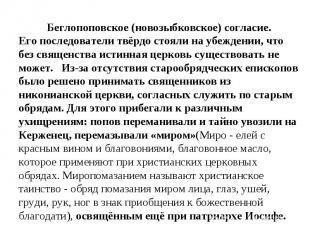 Беглопоповское (новозыбковское) согласие.Его последователи твёрдо стояли на убеж