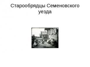 Старообрядцы Семеновского уезда