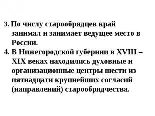 3. По числу старообрядцев край занимал и занимает ведущее место в России.4. В Ни