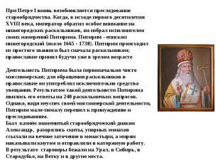 При Петре I вновь возобновляется преследование старообрядчества. Когда, в исходе