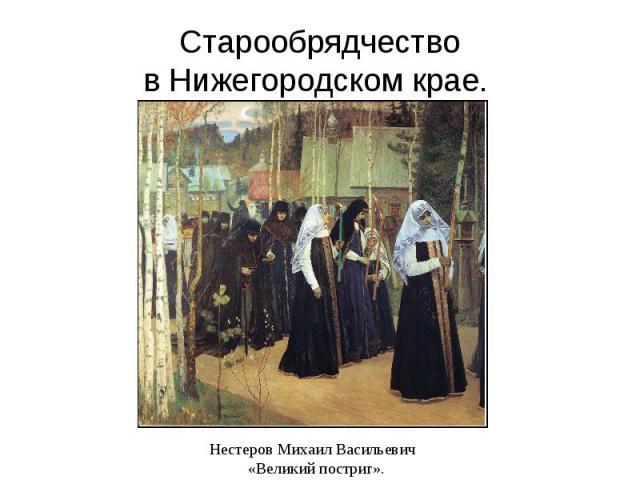 Старообрядчество в Нижегородском крае Нестеров Михаил Васильевич «Великий постриг».