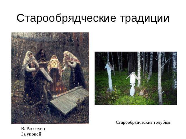 Старообрядческие традицииВ. Рассохин За упокойСтарообрядческие голубцы