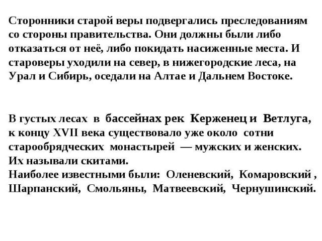 Сторонники старой веры подвергались преследованиям со стороны правительства. Они должны были либо отказаться от неё, либо покидать насиженные места. И староверы уходили на север, в нижегородские леса, на Урал и Сибирь, оседали на Алтае и Дальнем Вос…