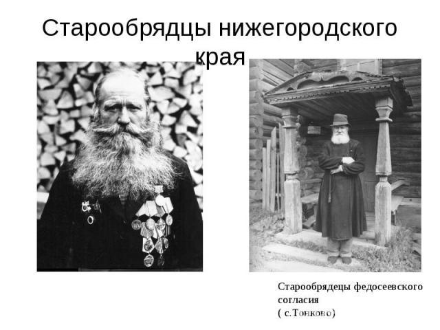 Старообрядцы нижегородского краяСтарообрядецы федосеевскогосогласия ( с.Тонково)