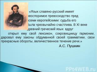 «Язык славяно-русский имеет неоспоримое превосходство пред всеми европейскими: с