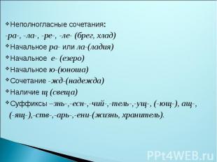 Неполногласные сочетания: -ра-, -ла-, -ре-, -ле- (брег, хлад)Начальное ра- или л