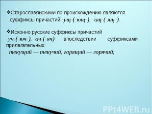 Старославянскими по происхождению являются суффиксы причастий -ущ-(-ющ-), -ащ-(-