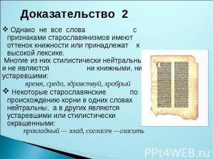 Доказательство 2 Однако не все слова с признаками старославянизмов имеют оттенок