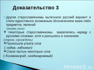 Доказательство 3Другие старославянизмы вытеснили русский вариант и стали единств