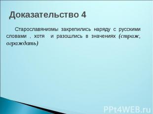 Доказательство 4 Старославянизмы закрепились наряду с русскими словами , хотя и