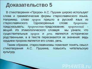 Доказательство 5 В стихотворении «Пророк» А.С. Пушкин широко использует слова и