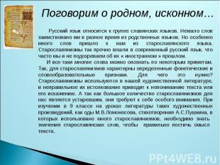 Поговорим о родном, исконном… Русский язык относится к группе славянских языков.