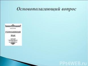 Зачем нужны старославянизмы в современном русском языке?