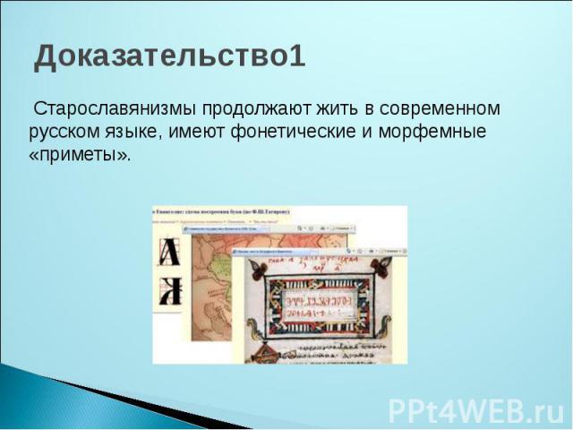 Доказательство1 Старославянизмы продолжают жить в современном русском языке, имеют фонетические и морфемные «приметы».