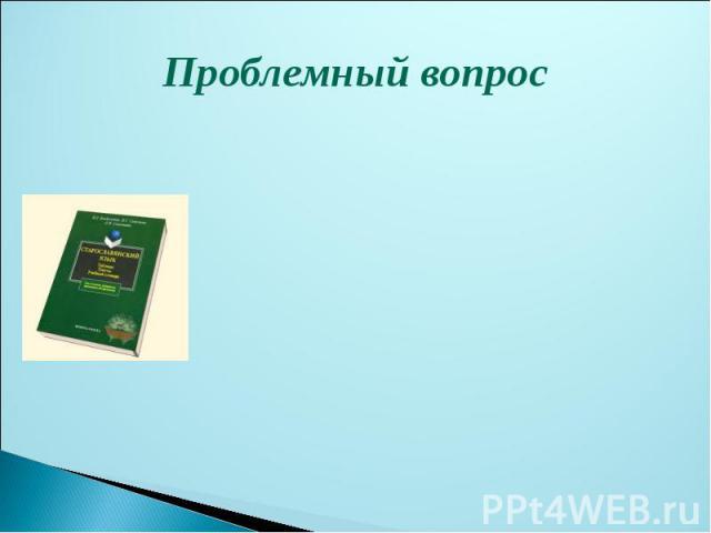 Проблемный вопросСтарославянизмы- наши друзья или враги?