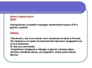 Цели и задачи группЦели:Определение условий и порядка заключения брака в РФ и др