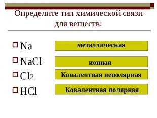 Определите тип химической связи для веществ: NaNaClCl2HCl